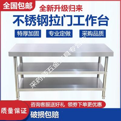 304加厚不銹鋼工作臺廚房商用多功能打荷作臺面切菜案板置物架