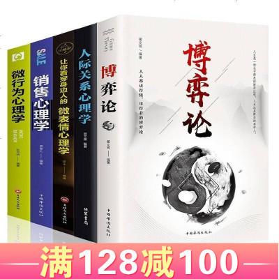 全5冊 博弈論 微表情心理學 微行為心理學 銷售心理學 人際關系心理學心里學入百科情緒管理