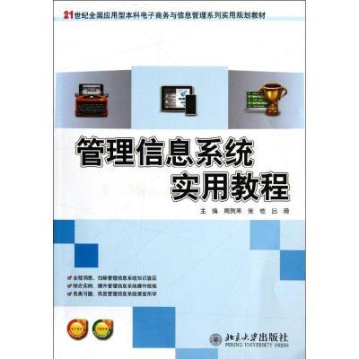 管理信息系統實用教程(21世紀全國應用型本科電子商務與信息管理系列實用規劃教材)9787301204856北京大學出版