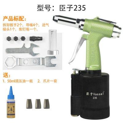 氣動鉚釘拉釘搶拉鉚鉚接工具液壓抽芯鉚釘機工業汽拉鉚 臣子立式拉釘槍235(工業款)
