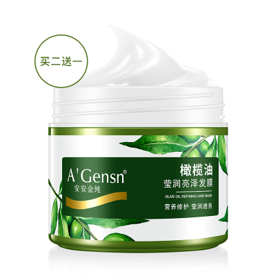 A'Gensn安安金纯 橄榄油莹润发膜300ml 头发护理焗油膏倒膜免蒸护发素