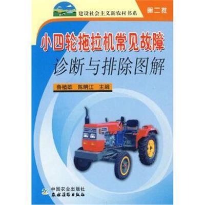 小四輪拖拉機常見故障診斷與排除圖解(第二批) 9787109114630