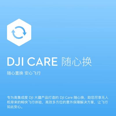 DJI 大疆 Care 隨心換(Osmo Action)實體卡