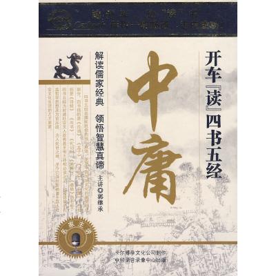 """名家主講-開車""""讀""""四書五經:中庸(4CD/軟件CD版)"""