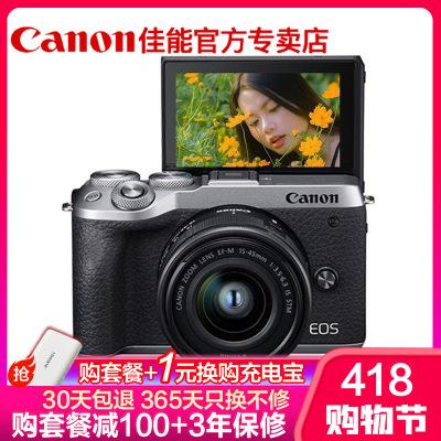 佳能(Canon) EOS M6 Mark II 微單數碼相機/照相機15-45 IS STM防抖單鏡頭套裝 3250萬像素 4K拍攝 自拍美顏 Vlog相機 M6 2代銀色禮包版