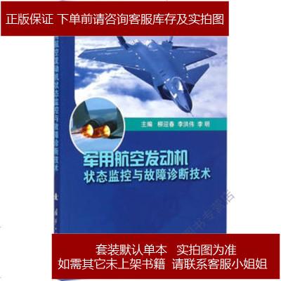 军用航空发动机状态监控与故障诊断技术 柳迎春 /李洪伟 /李明 主编 国 9787118099126