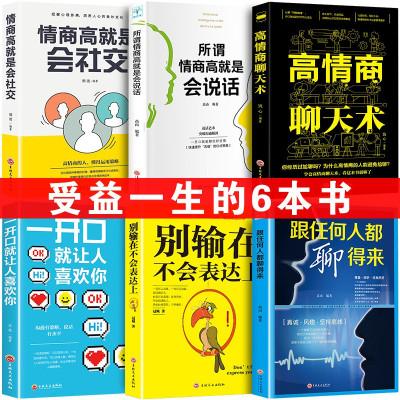 正版6冊 高情商聊天術 所謂情商高就會說話 就是會別輸在不會表達上跟任何人都聊得來如何提升溝通技巧口才訓練提高的書籍 暢