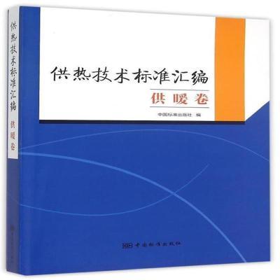 供熱技術標準匯編 供暖卷 9787506678803