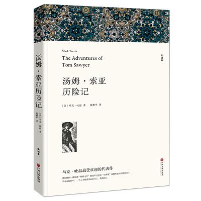 湯姆索亞歷險記馬克吐溫著莫雅平譯全譯本原著全本無刪節中小學生必讀課外小說經典文學世界經典名著