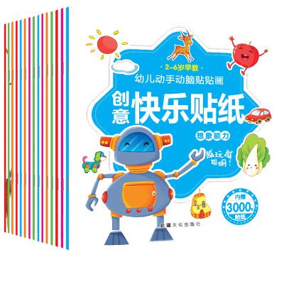 【15册不同款】儿童趣味贴纸书创意快乐贴纸2-3-6岁宝宝动手动脑随机发货