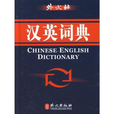 正版 外文社:汉英词典 外文出版社 《汉英词典》编写组 编 9787119063645 书籍