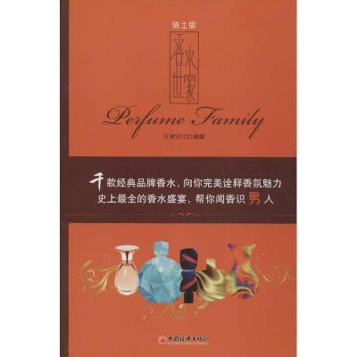 香水世家(騎士版)9787513622691中國經濟出版社