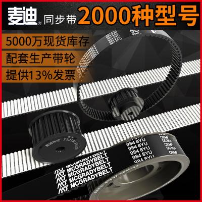 齿轮同步带传动橡胶聚氨酯钢丝PU开口输送机械工业定做同步轮