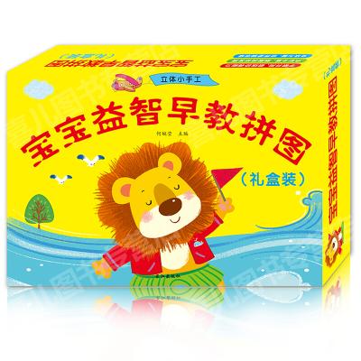 禮盒裝寶寶的套拼圖游戲 嬰幼兒寶寶啟蒙認知兒童撕不爛早教書0-1-2-3-6周歲幼兒園學齡前兒童