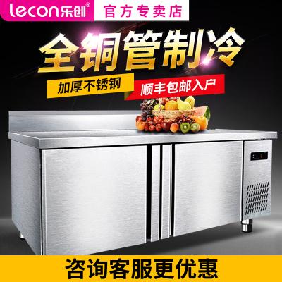 乐创(lecon)1.8米冷冻工作台 酒店厨房操作台商用保鲜冷藏冷冻双温柜卧式冷柜冰柜冰箱 不锈钢大容量水吧台奶茶店设备