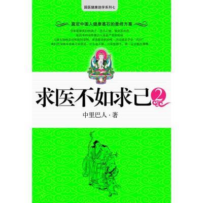 正版现货 求医不如求己(2) 中里巴人 江苏文艺出版社 9787539926735 书籍 畅销书