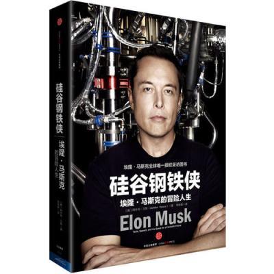 硅谷鋼鐵俠:埃隆·馬斯克的冒險人生