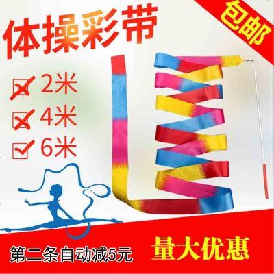 艺术体操彩带韵律操6米彩带成人比赛型彩带飘带艺术体操五项器械