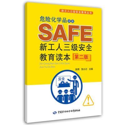 危險化學品企業新工人三級安全教育讀本(第二版)