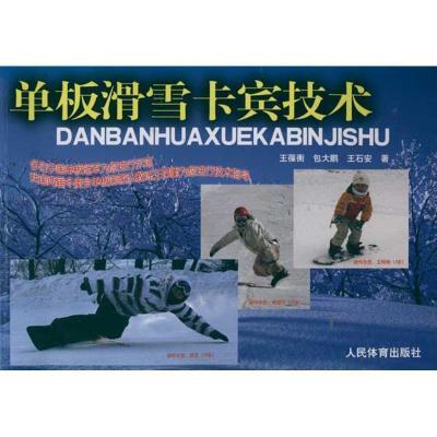 單板滑雪卡賓技術9787500941644人民體育出版社