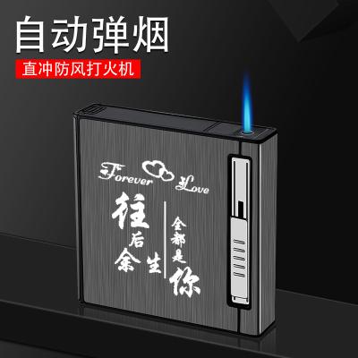 装烟盒20支带打火机一体防风个性自动弹烟便携式菸盒超薄刻字定制