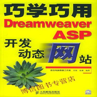 正版巧学巧用Dreamweaver.ASP开发动态网站 温谦编 吴俊 人民邮电
