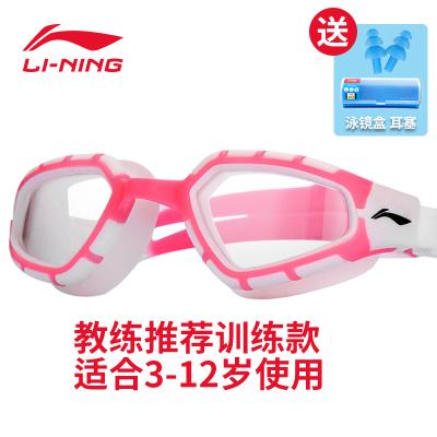 李寧兒童游泳眼鏡泳鏡女童防水防霧高清泳帽男童套裝備大框潛水鏡
