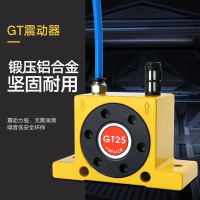 料仓小型涡轮振动器气动锤破拱震动器 【GT20】涡轮振动器