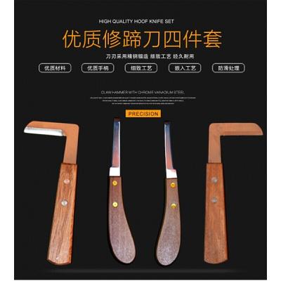 牛馬用修蹄刀 左右手修蹄刀 修蹄工具 奶牛修蹄刀 養牛設備