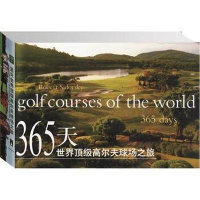 全新正版 365天世界高爾夫球場之旅