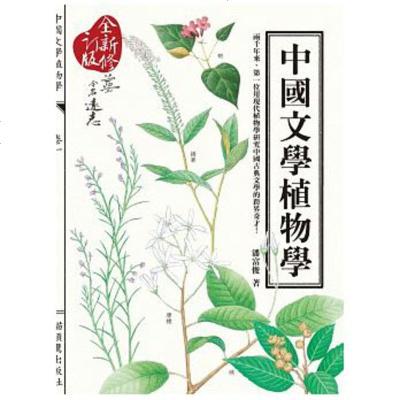 [ 正版]中國文學植物學/偵探 潘富俊/貓頭鷹/古典詩詞 植物學史
