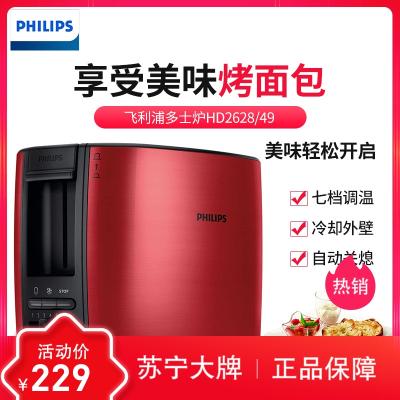 飛利浦(Philips)HD2628紅色 烤面包機家用7檔全自動多功能雙烤槽多士爐 早餐烤面包機 HD2658同款