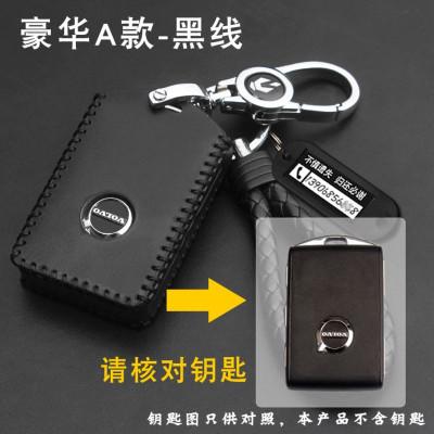 適用于沃爾沃s90/xc90/v90cc/新18款XC60汽車鑰匙套包套扣殼真皮 豪華A款-黑線