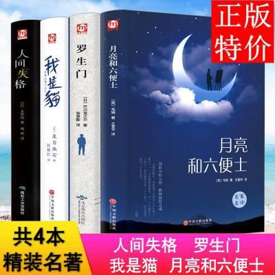 正版特價人間失格太宰治+羅生+我是貓+月亮和六便士文學小說外國文學世界名著書籍暢銷書排行榜
