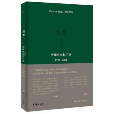 賈想I:賈樟柯電影手記1996—2008