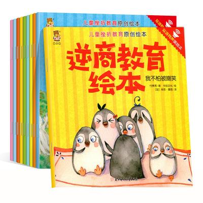 【双语有声】儿童挫折教育绘本全10册 情绪管理与性格培养书籍3-4-5-6-7周岁幼儿逆商读物宝宝睡前故事书英语绘本