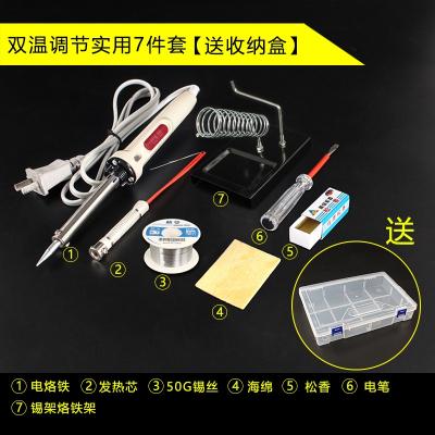 電烙鐵家用套裝焊臺電洛鐵電焊筆恒溫可調溫錫焊焊接電子維修工具 雙溫調節實用7件套【送收納盒】