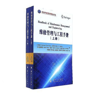 维修管理与工程手册-全2册