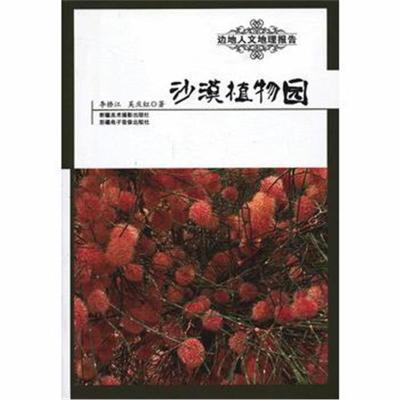 正版書籍 邊地人文地理報告——沙漠植物園 9787546922096
