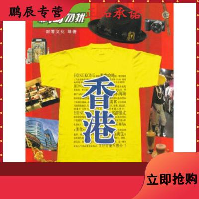 香港*非淘勿擾 9787503242687 中國旅游出版社 耐看文化