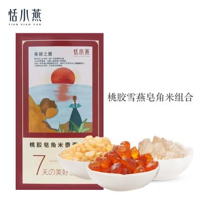 恬小燕桃胶皂角米雪燕组合15G花胶桃胶花胶/鱼胶营养品