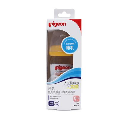 貝親(PIGEON)自然實感寬口徑玻璃奶瓶160mlAA73(黃色旋蓋/SSsize)