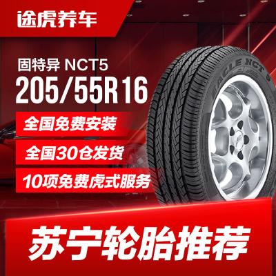 固特異汽車輪胎NCT5 205/55R16 4溝適配標致308世嘉思域速騰凌派