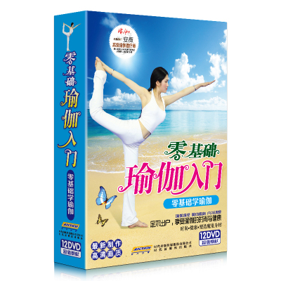 正版瑜伽教學光盤dvd初學初級入門視頻教程減肥健身操教材光碟片
