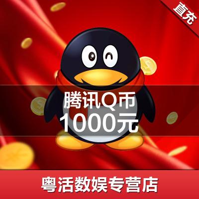 【Q幣1000】騰訊QQ幣★1000元qq幣1000Q幣1000qb幣1000QB1000個Q幣直充★自動充值