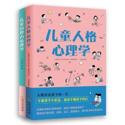 兒童心理學入門-讀心育兒系列:兒童人格心理學+兒童自控力心理學