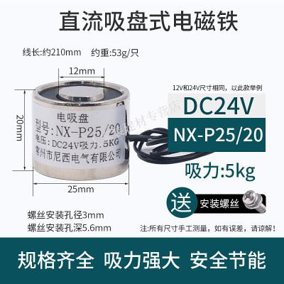 小型圓形強力電磁鐵直流24V起重吸鐵吸盤 式12V工業50kg公斤 P25/20-5公斤 24VDC
