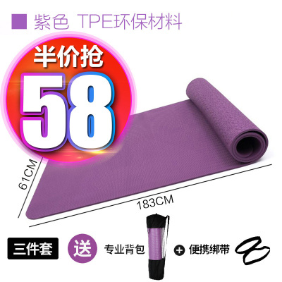 賽妙SAIMIAO-TPE瑜伽墊加寬健身墊1830*610mm初學者6mm厚加長防滑健身瑜珈墊子三件套