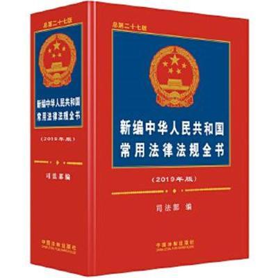 正版书籍 新编常用法律法规全书(2019年版) 9787509398777 中国法制出版社