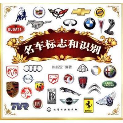 正版书籍 名车标志和识别(既是知识的传播,又是视觉的享受。) 97871220700